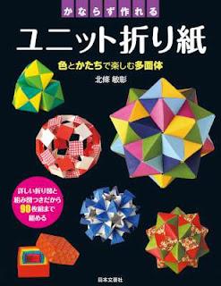 [北條敏彰] かならず作れるユニット折り紙