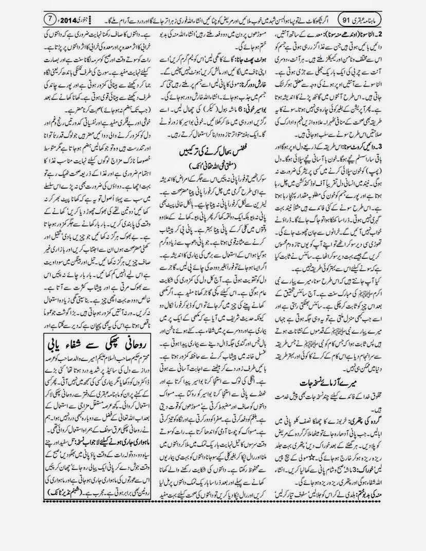 page 7 ubqari january 2014