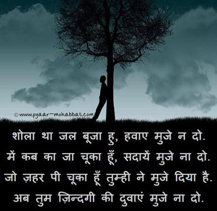 dua very sad shayari in hindi