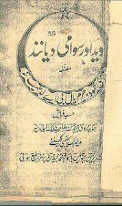 """Ved-Swami-Dayanand"" origional Urdu Book"