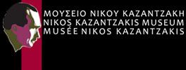 Καλωσήλθατε στην ιστοσελίδα  του Μουσείου Νίκου Καζαντζάκη