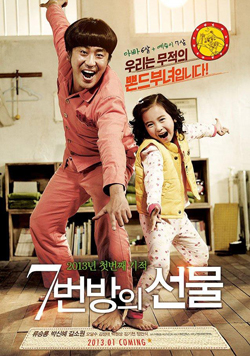 Miracle in Cell No.7 2013 poster