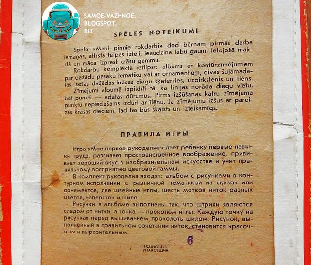 Схемы для вышивания для новичков начинающих детей СССР советская игра книга схема набор старая из детства
