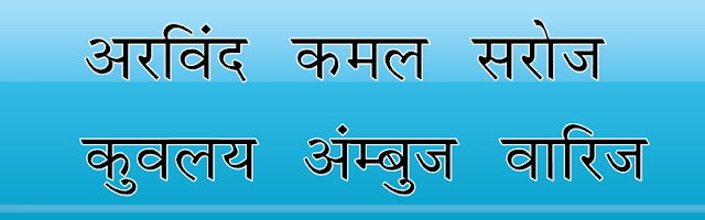 mata pita ka samman in hindiindi fonts Big collections of hindi lyrics of bhajans in this section of holydrops you will find and share sai bhajan lyrics, meera bhajan lyrics, mata bhajans and bhenta, krishna bhajans, ram bhajans, shiv bhajans, santoshi mata, hanuman bhajans and all prayers of deities.