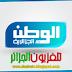 البث المباشر لقناة الوطن الجزائرية.