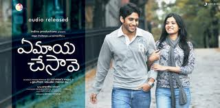 Ye Maaya Chesave (2010) Telugu Mp3 Free Songs Download