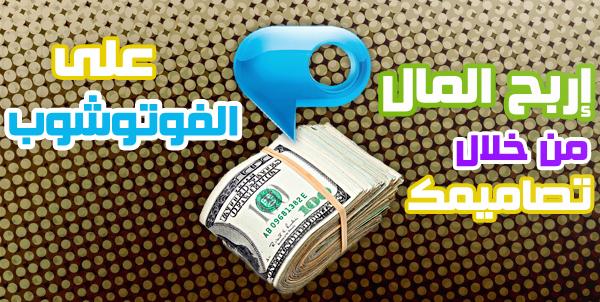 كيف تجني المال من خلال تصاميمك على الفوتوشوب