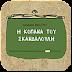 Η κοπάνα του Σκανδαλούλη, Δήμητρα Μυλωνάκη (Android Book by Automon)