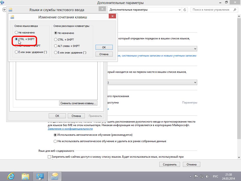 Изменение сочетания клавиш языка Windows 8 - Языки и службы текстового ввода - Изменение сочетания клавиш - CTRL - Shift