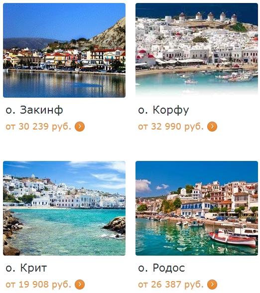 Горячие предложения пакетных туров на лето - не забудьте взять с собой паспорт и памятку туриста!