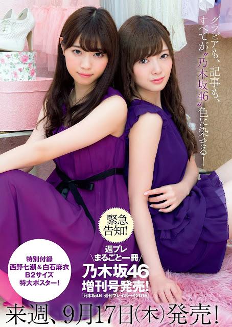 Nogizaka46 乃木坂46 Weekly Playboy No 38 2015 Images