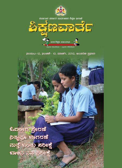 Sslc Pareeksha Mithra Action Plan