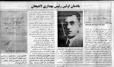 دکتر علیرضا خان پاکپور