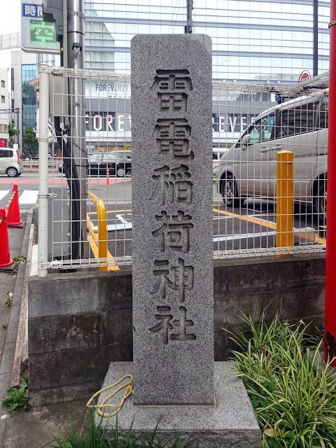 雷電稲荷神社,社号標,新宿〈著作権フリー無料画像〉Free Stock Photos