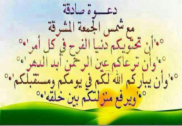 جمعة طيبة إن شاء الله - صفحة 5 IMG-20130607-WA0001