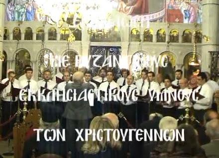Χριστουγεννιάτικη εκδήλωση στον Ι. Ν. ΕΥΑΓΓΕΛΙΣΤΡΙΑΣ Ναυπλίου από την χορωδία Ιεροψαλτών Αργολίδας