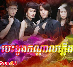 Besdong Kandal Phlerng [4 Ep] Thai Drama Khmer Movie