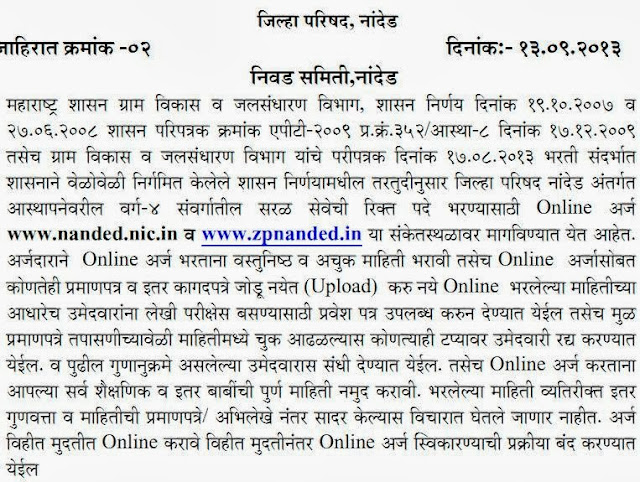 ZP Nanded Recruitment Online application Details 2013
