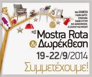 Συμμετέχουμε: MostraRota Δωρέκθεση 2014