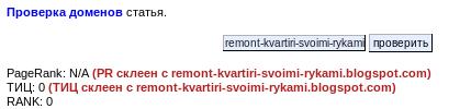 Проверка сайта на клей