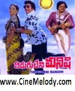 Tiruguleni Manishi Telugu Mp3 Songs Free  Download -1982