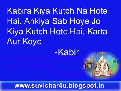 Kabira Kiya Kutch Na Hote Hai, Ankiya Sab Hoye Jo Kiya Kutch Hote Hai, Karta Aur Koye