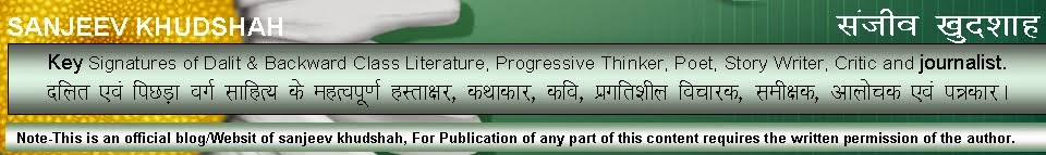 संजीव खुदशाह Sanjeev Khudshah