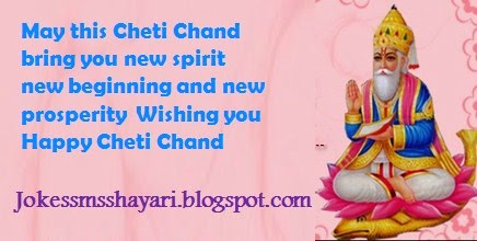 Cheti Chand sms