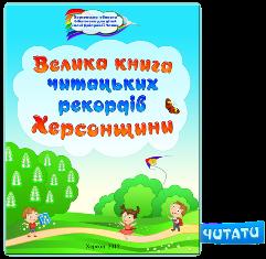 """Читацькі рекорди та творчість переможців """"Книгоманії"""""""