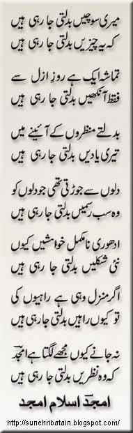 amjad islam amjad urdu shayari poetry