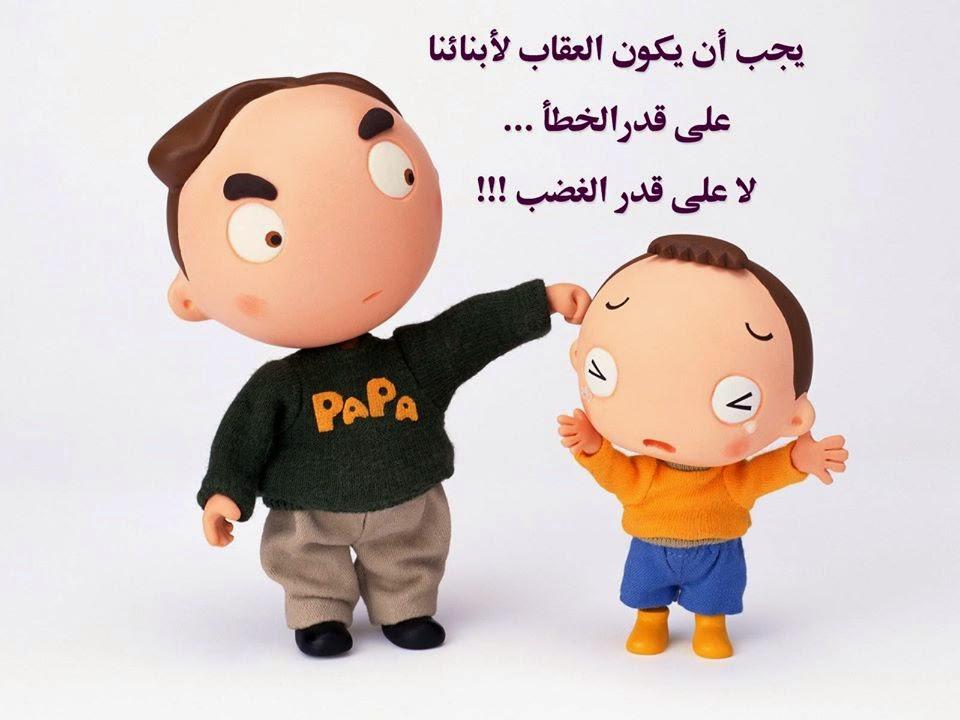 نصائح عن تربية اطفالك %D9%85%D8%A7%D9%85%D
