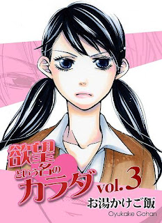 [Manga] 欲望という名のカラだ 第01 03巻 [Yokubou Toiu Na no Karada Vol 01 03], manga, download, free