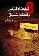اقتنص هذا الكتاب