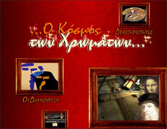 http://www.tpe-education.com/soft/sites/default/files/balkizas/kosmos_xromaton.swf
