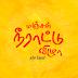 The Yellow Festival Tamil Short Film - மஞ்சள் நீராட்டு விழா தமிழ் குறும்படம் !!!