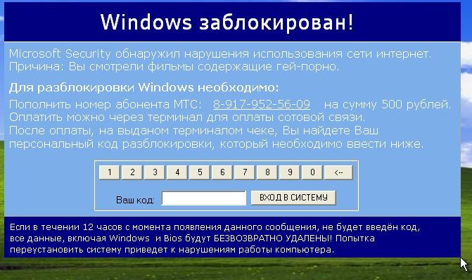 Windows заблокирован! . Microsoft Security обнаружил нарушения использован