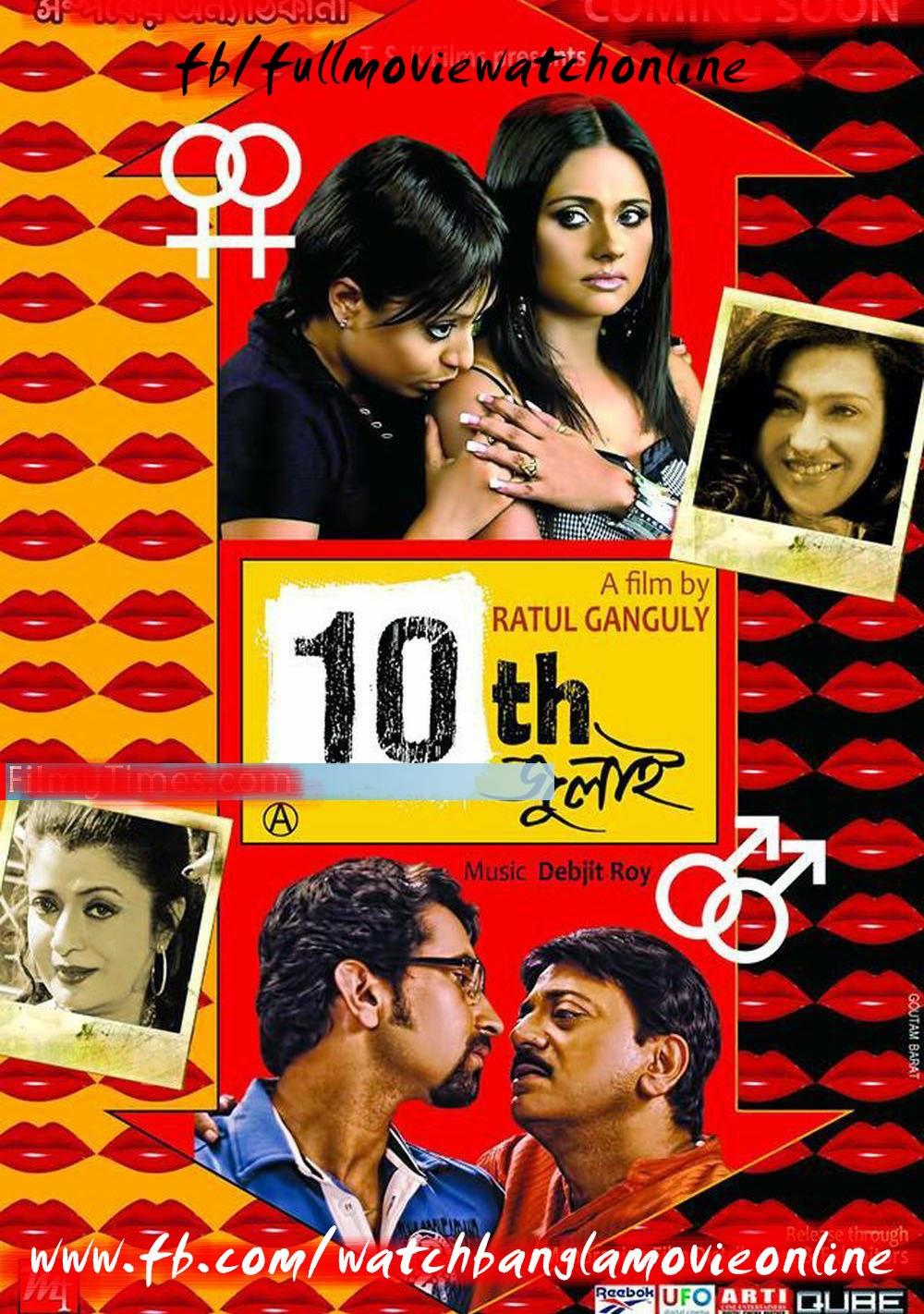 new bangla moviee 2014click hear............................ 10th+july+bengali+movie+04