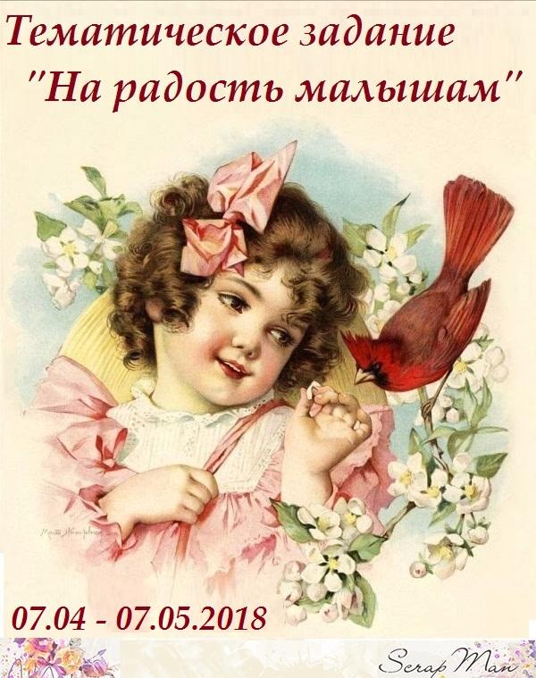 на радость малышам