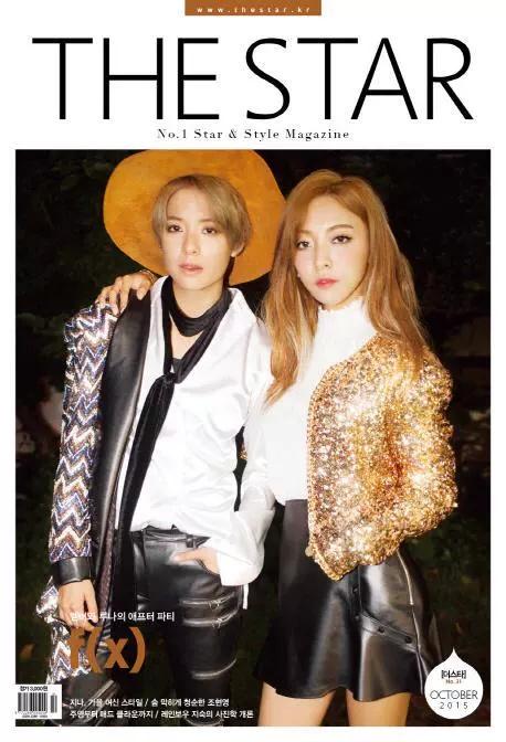 f(x)'s Amber and Luna