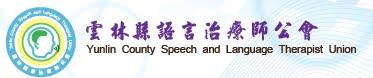 雲林縣語言治療師公會