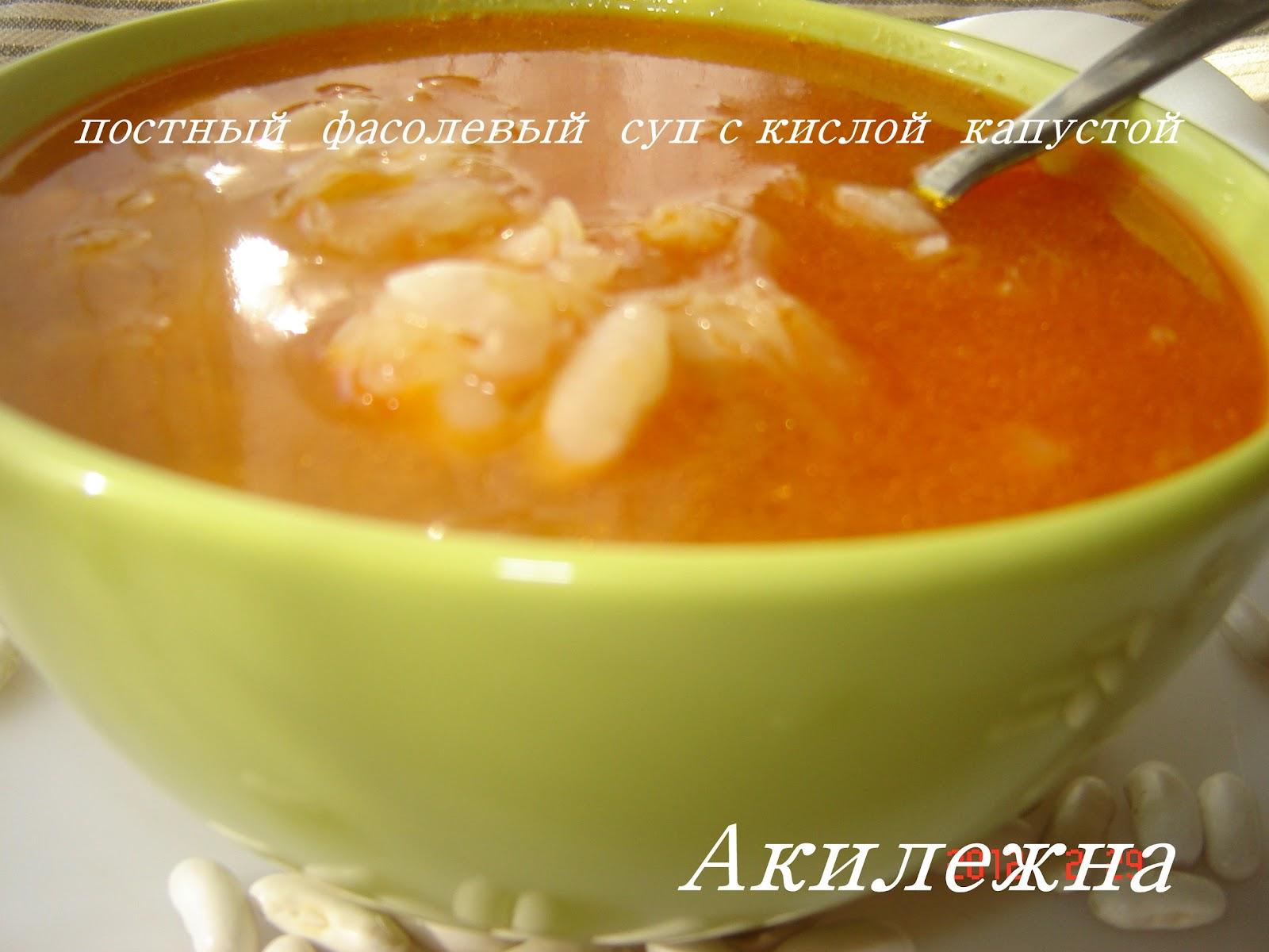 Щи из квашеной капусты пошаговый рецепт с фасолью