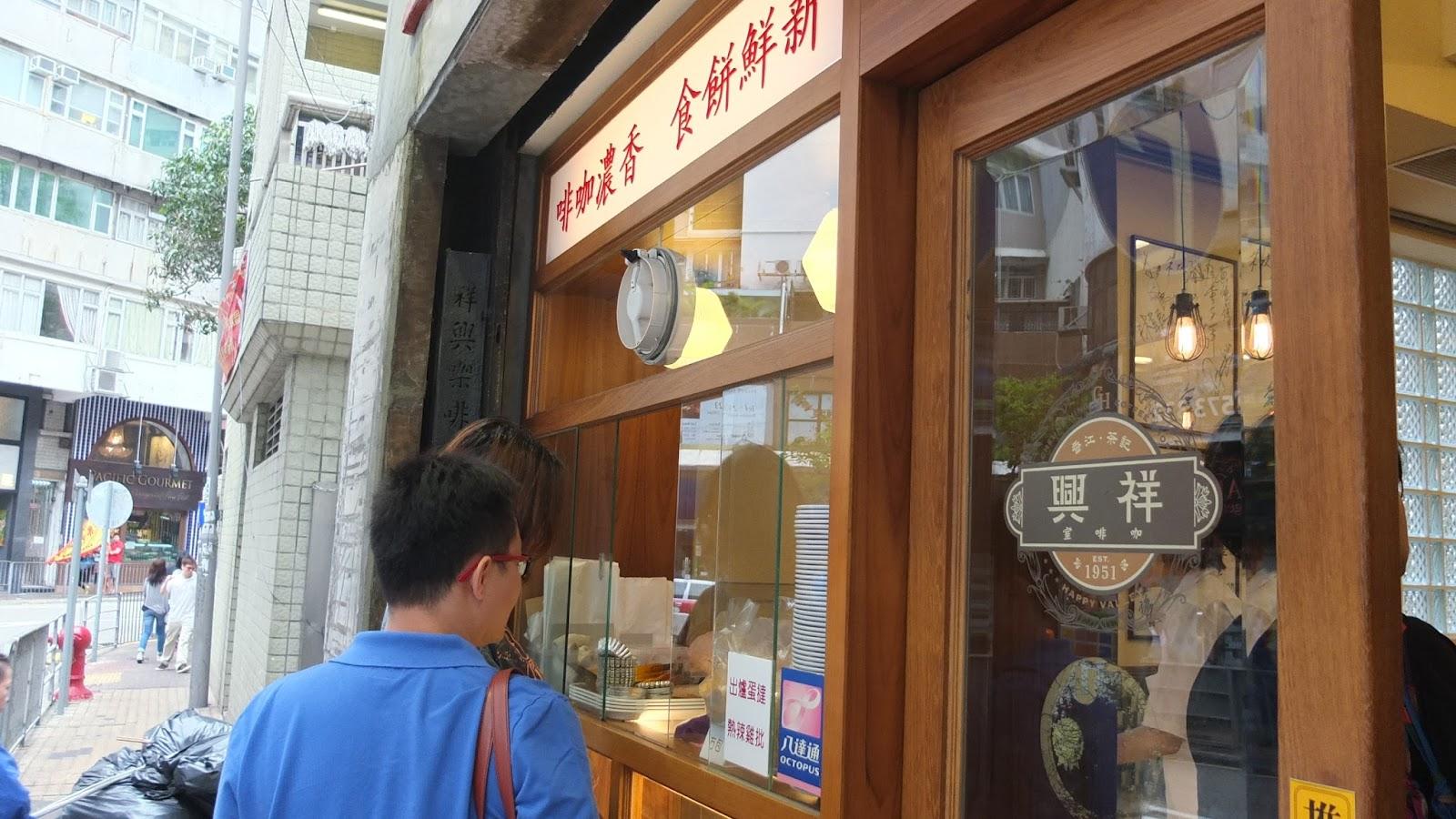 跑馬地 祥興咖啡室 老字號 明星 茶餐廳