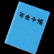 厚生年金手帳のイラスト(青)