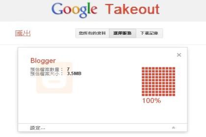 用 Google Takeout 備份 Blogger 網誌資料