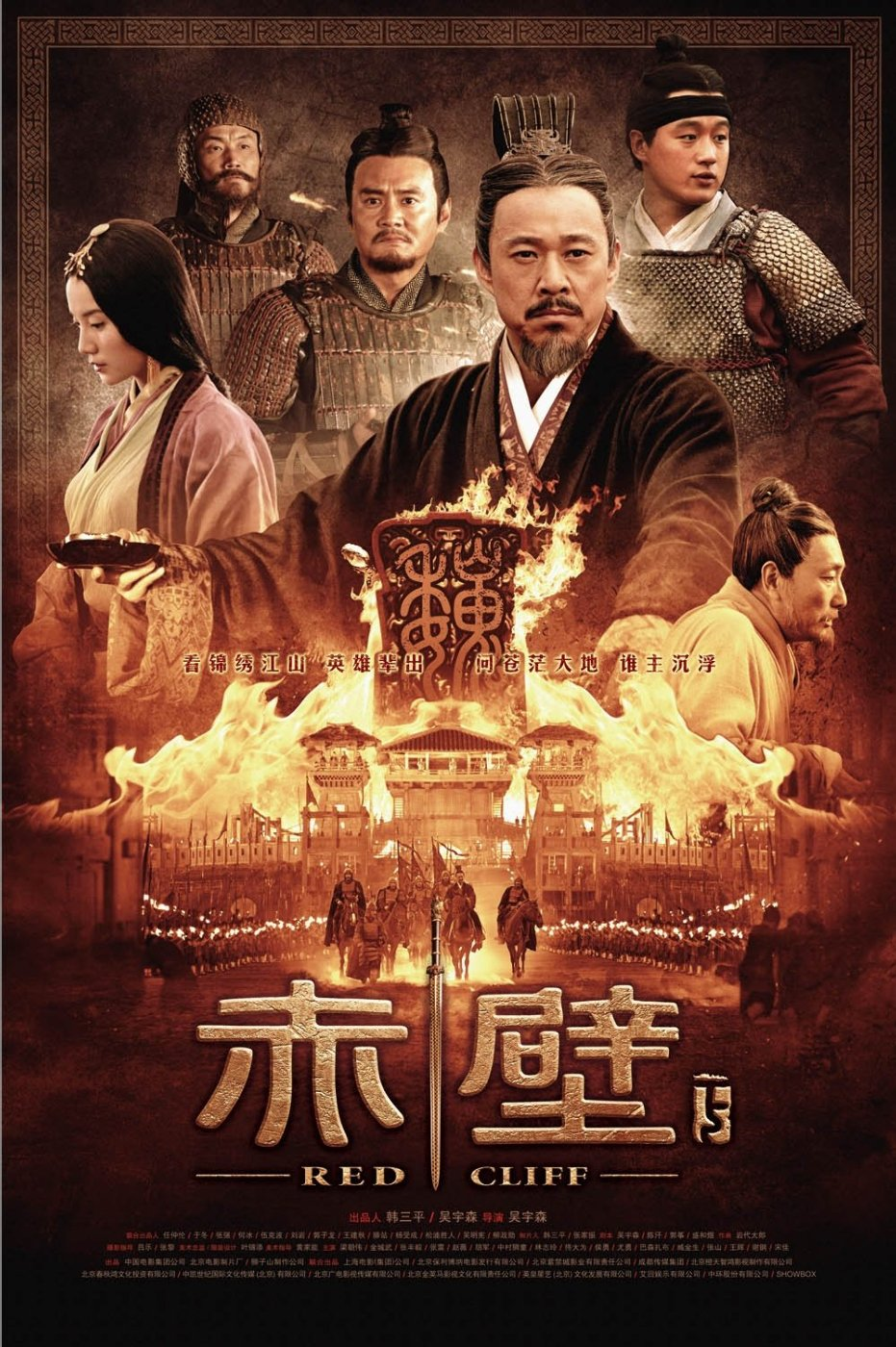 red cliff movie Red cliff (chi bi, 2008), directed by john woo, is a historical drama  however,  to understand the narrative importance of the movie and its.