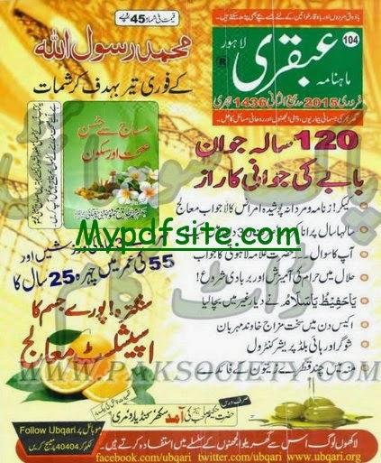Ubqari Digest February 2015