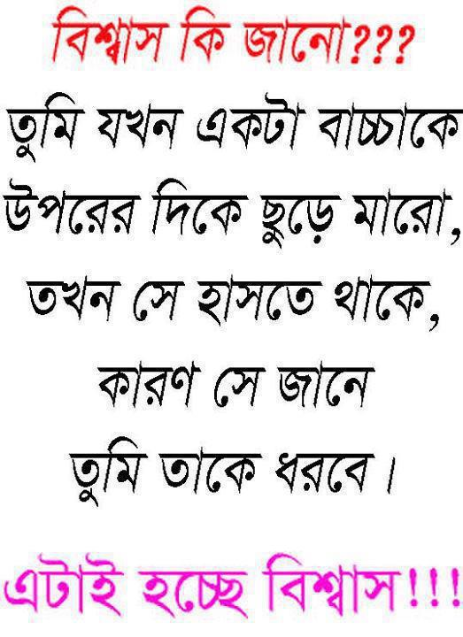 Love Quotes For Him Bengali : 375 jpeg 30 kb bangla love comment bangla love quotes bengali love ...