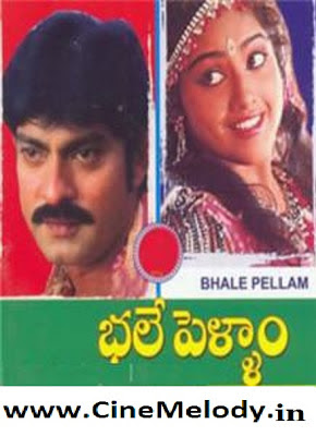 Bhale Pellam Telugu Mp3 Songs Free  Download 1993