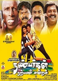 Watch Nanbargal Narpani Mandram (2015) DVDScr Tamil Full Movie Watch Online Free Download