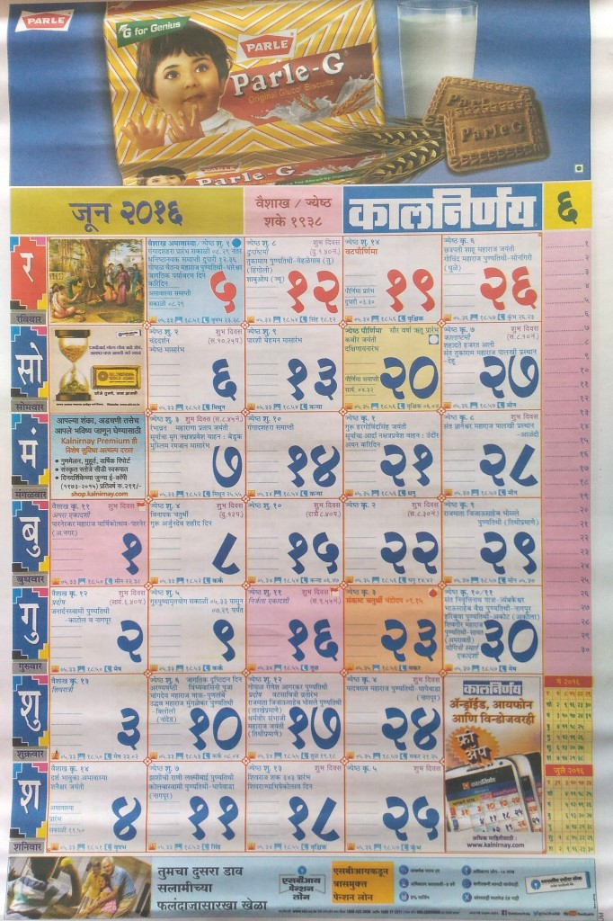 June Calendar Kalnirnay : मराठी कालनिर्णय कॅलेंडर २०१६ marathi kalnirnay calendar